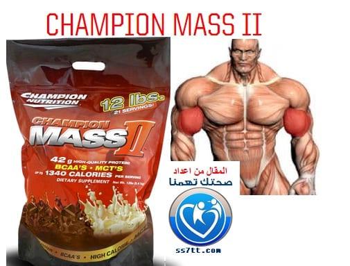 شامبيون ماس 2 Champion Mass