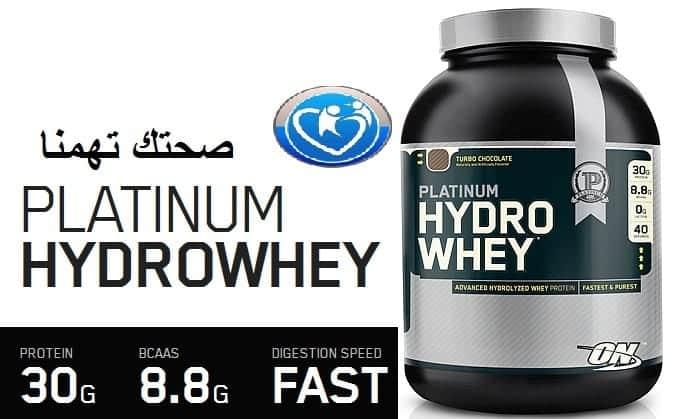 هيدرو واي بروتين Platinum Hydro Whey الاسرع للضخامه العضلية