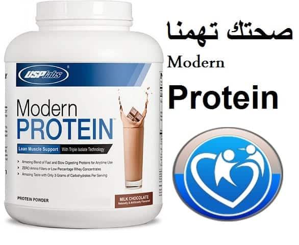 مودرن بروتين