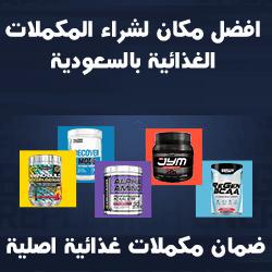 افضل موقع لشراء المكملات الغذائية بالسعودية