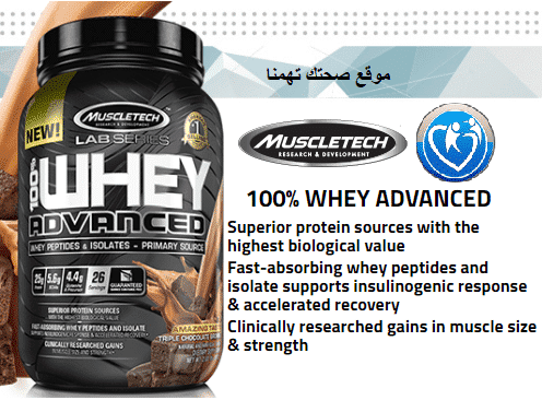 مكونات بروتين MuscleTech 100% Whey Advanced