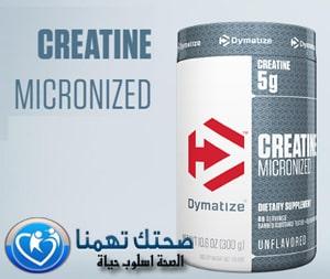 كرياتين ميكرونيزد Dymatize Creatine Micronized