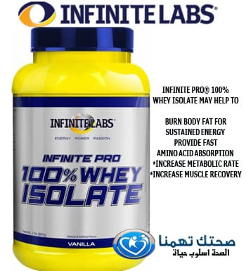 انفنتي برو واي ايزوليت Infinite Pro 100% Whey Isolate