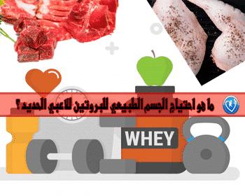 ما هو احتياج الجسم الطبيعي للبروتين للاعبي الحديد ؟
