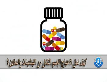 كيف نصل لاحتياج الجسم الكامل من الفيتامينات والمعادن ؟