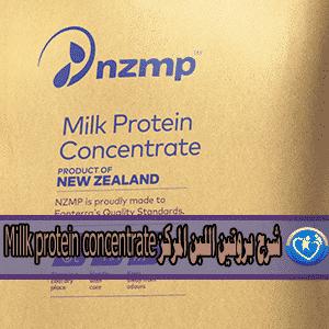 شرح بروتين اللبن المركز Millk protein concentrate