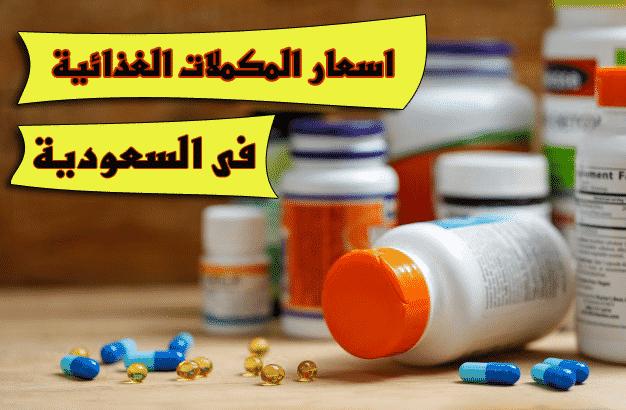 اسعار المكملات الغذائية فى السعودية
