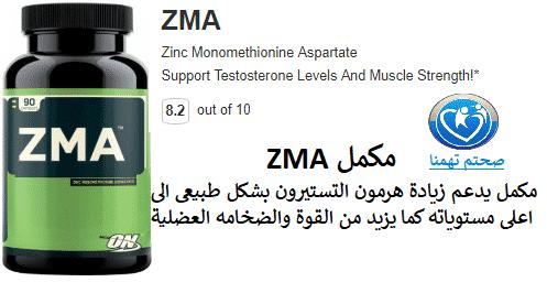 مكمل ZMA