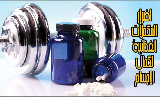 اضرار المكملات الغذائية لكمال الاجسام على الكبد والكلى