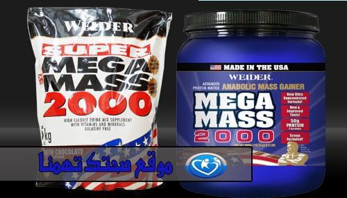ميجا ماس Mega Mass 2000