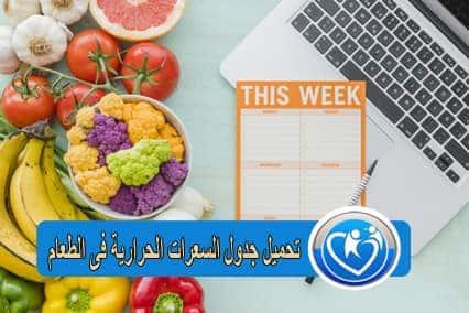 جدول السعرات الحرارية لجميع الاطعمة pdf