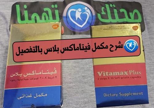 vitamax plus فيتاماكس بلس