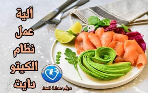 كيتو دايت ketogenic diet