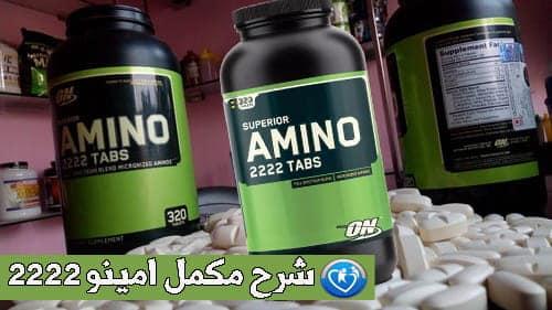 امينو 2222 ( amino2222 )