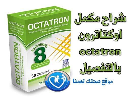 اوكتاترون octatron