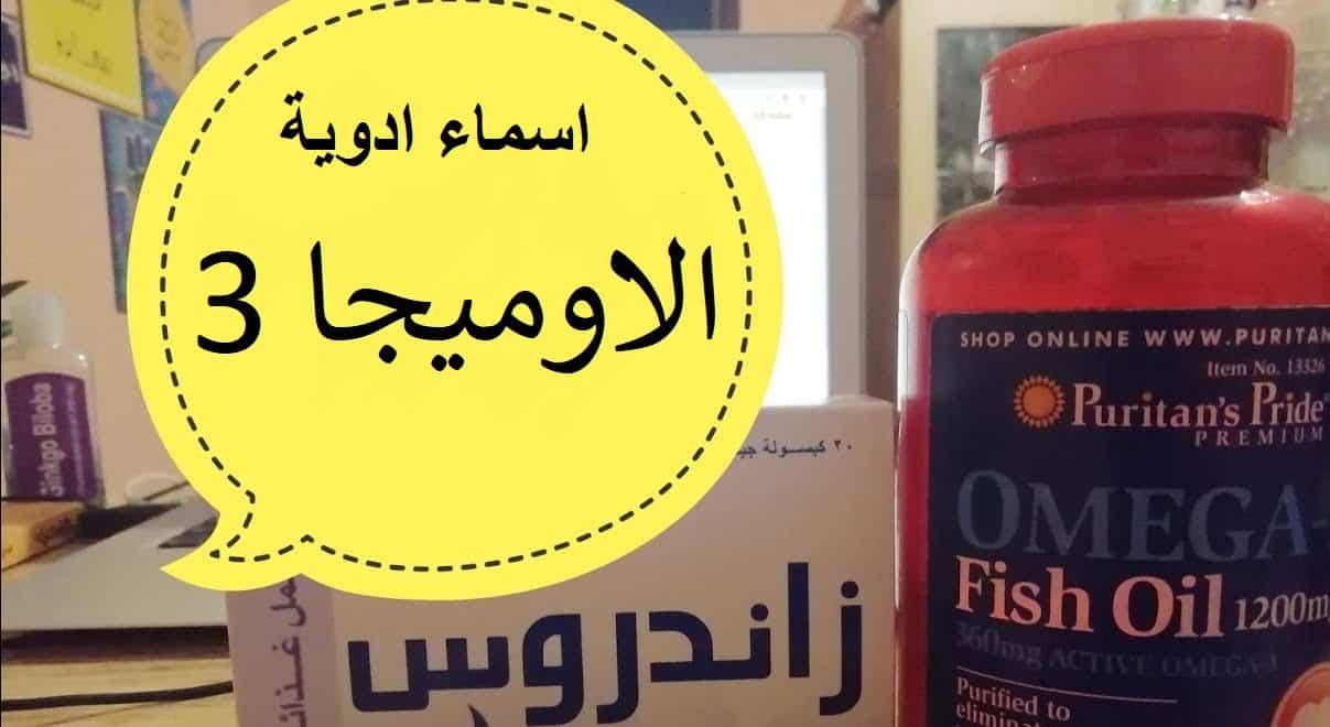 اسماء ادوية اوميجا 3