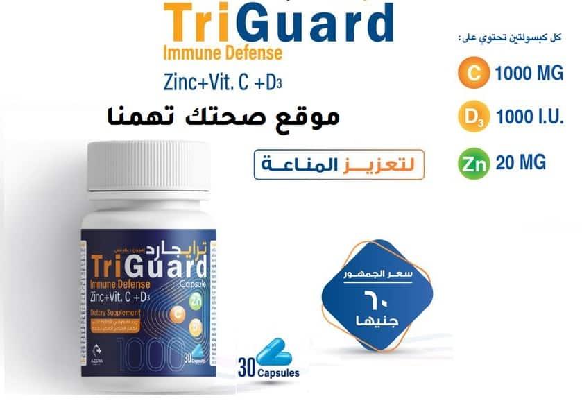 ترايجارد Triguard