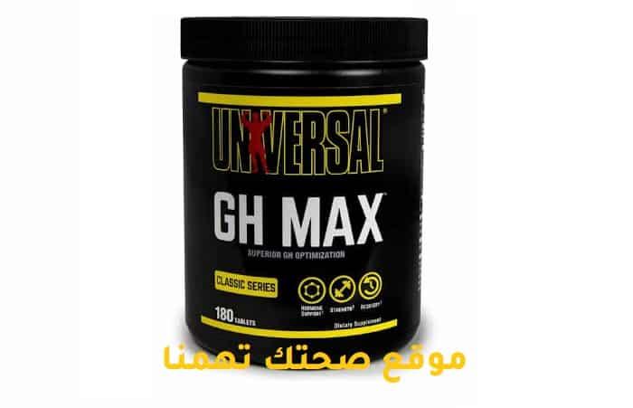 جي اتش ماكس gh max